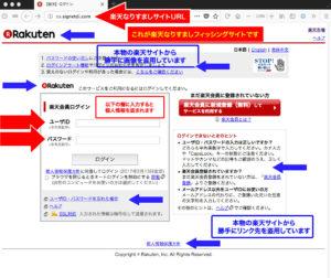 これが楽天なりすまし個人情報盗難サイトです